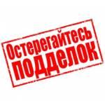 Подделки BATHMATE теперь и в Аптеках России!